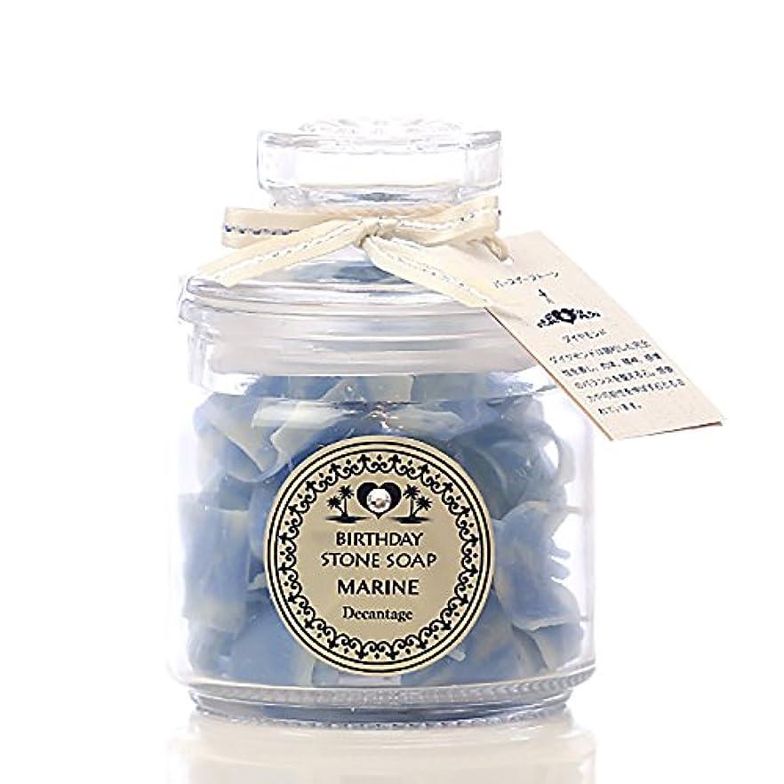 パステル賛辞熱望するバースデーストーンソープ マリン(プレミアム) (4月)ダイヤモンド (プルメリアの香り)