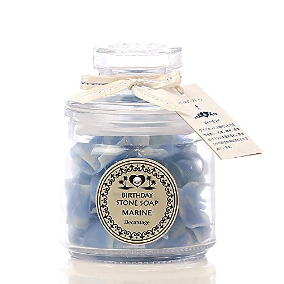 確認してください秘密の大バースデーストーンソープ マリン(プレミアム) (4月)ダイヤモンド (プルメリアの香り)