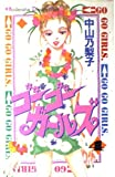 ゴーゴーガールズ 4 (講談社コミックスキス)
