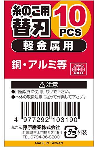 藤原産業 Y-SK11 糸のこ用替刃 軽金属用 10PCS