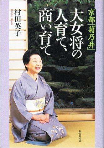 京都「菊乃井」大女将の人育て、商い育ての詳細を見る