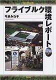 フライブルク環境レポート (SymBooks)