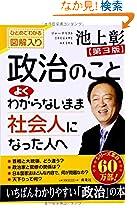 池上 彰 (著)(11)新品: ¥ 1,728ポイント:52pt (3%)9点の新品/中古品を見る:¥ 1,728より
