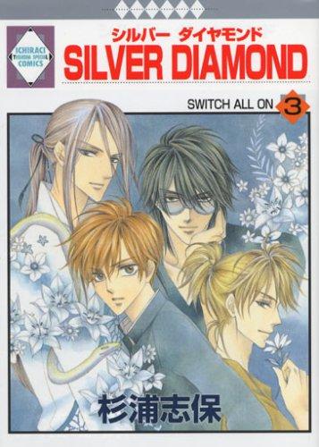 SILVER DIAMOND(3) (冬水社・いち*ラキコミックス)の詳細を見る