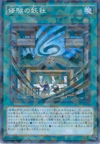 遊戯王カード  SPTR-JP008 修験の妖社(パラレル)遊戯王アーク・ファイブ [トライブ・フォース]
