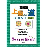 韓国語上級への道