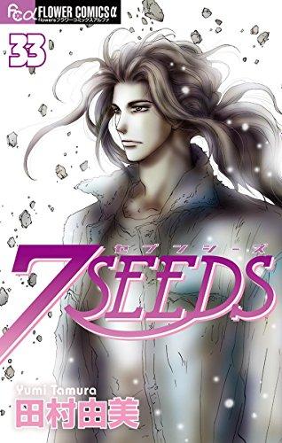 7 Seeds 第01-33巻