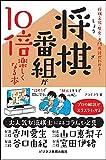 将棋文化・歴史・専門用語がわかる! 将棋番組が10倍楽しくなる本
