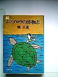 ムツゴロウの博物志 (続) (文春文庫)