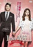1の奇跡 運命を変える恋ディレクターズカット版DVDBOX15枚組