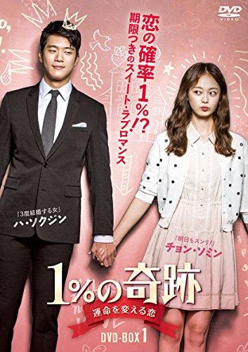 1%の奇跡 ~運命を変える恋~ディレクターズカット版DVD-BOX1(5枚組) -