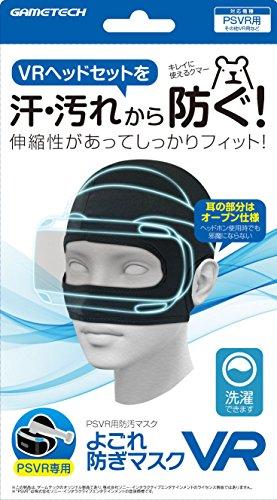 PSVR用防汚マスク『よごれ防ぎマスクVR』