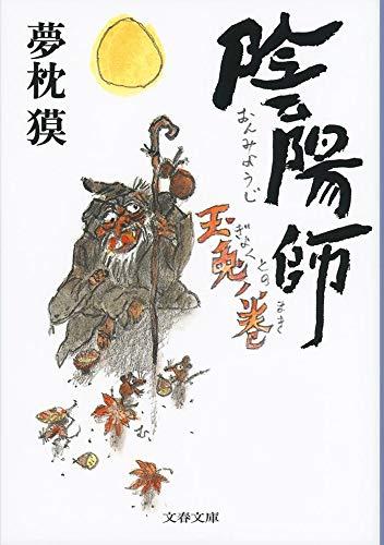 陰陽師 玉兎ノ巻 (文春文庫)