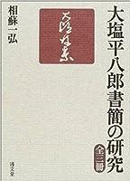 大塩平八郎書簡の研究 全三冊