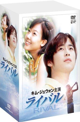 キム・ジェウォン主演 「ライバル」 [DVD]