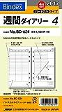 能率 バインデックス 手帳 リフィル 2017年4月始まり バーチカル バイブル BD024