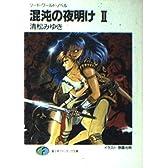 混沌の夜明け〈2〉 (富士見ファンタジア文庫―ソード・ワールド・ノベル)