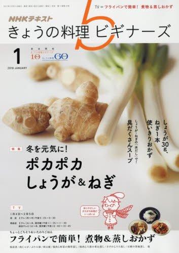 NHKきょうの料理ビギナーズ 2018年1月号 [雑誌] (NHKテキスト)