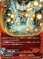 バディファイト/X-BT04-0047 セカンド・バリアー 【上】