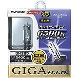 カーメイト 車用 HID ヘッドライト GIGA プレミアムスカイ 純正交換 D2R/D2S共通 6500K GH265