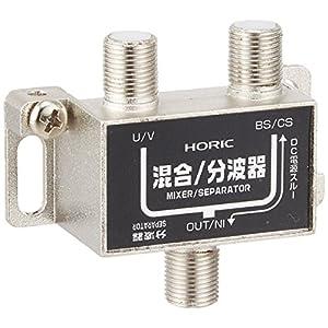 HORIC アンテナ混合・分波器 BS・地デジ対応 HAT-SP323BK