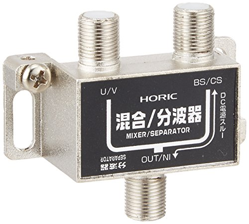 HORIC アンテナ混合・分波器 BS/CS/地デジ/4K8K放送対応 HAT-SP323BK