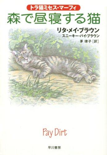 森で昼寝する猫―トラ猫ミセス・マーフィ (ハヤカワ・ミステリ文庫)の詳細を見る
