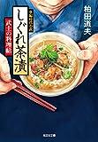 しぐれ茶漬~武士の料理帖~ (光文社文庫)