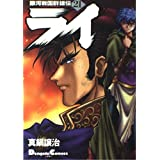 銀河戦国群雄伝ライ (21) (Dengeki comics EX)