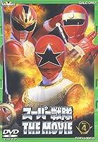 スーパー戦隊 THE MOVIE VOL.4 [DVD]