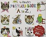 ヒグチユウコ 型抜きPOSTCARD BOOK「A to Z」