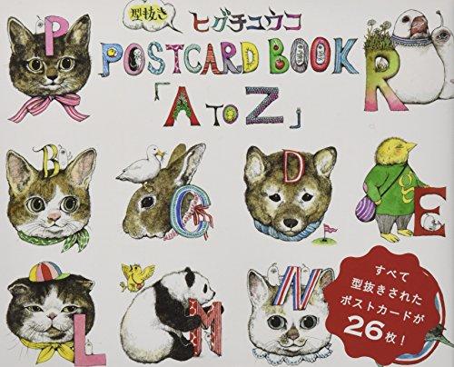 ヒグチユウコ 型抜きPOSTCARD BOOK「A to Z」の詳細を見る