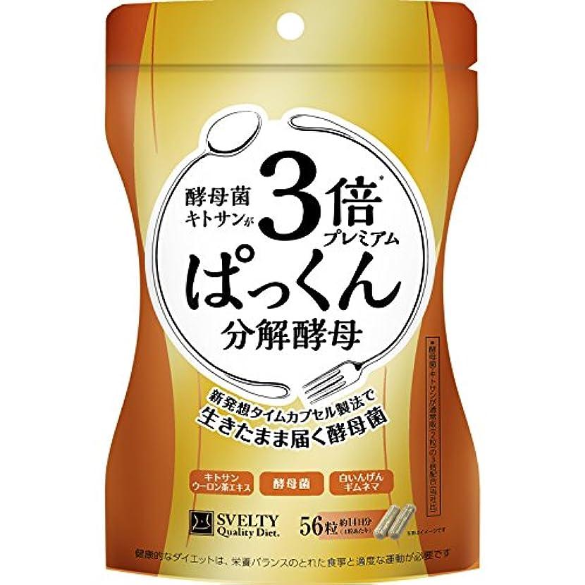 アヒル温かいびっくりスベルティ 3倍 ぱっくん分解酵母 プレミアム 56粒