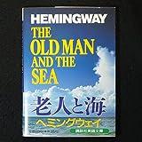 老人と海 / ヘミングウェイ のシリーズ情報を見る