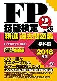 FP技能検定2級 精選過去問題集(学科編)2016年版
