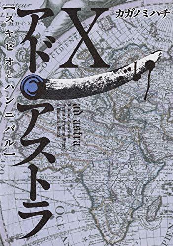 [画像:アド・アストラ 10 ―スキピオとハンニバル― (ヤングジャンプコミックス)]