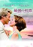 最後の初恋 [WB COLLECTION][AmazonDVDコレクション] [DVD] 画像