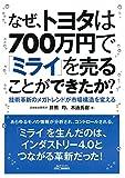 なぜ、トヨタは700万円で「ミライ」を売ることができたか?-技術革新のメガトレンドが市場構造を変える- (B&Tブックス)