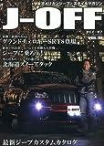 J-OFF (ジェイオフ) VOL.10
