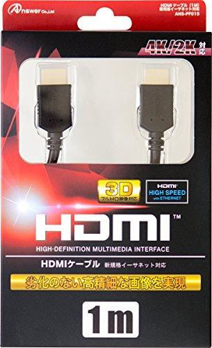 PS4/PS3/Wii U用 HDMIケーブル1M...