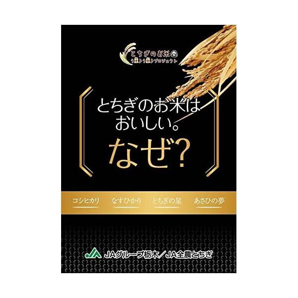 【精米】栃木県産 JAしおのや 白米 なすひか...の紹介画像2