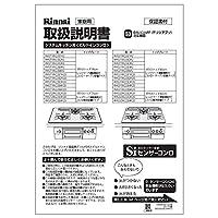 リンナイ ビルトインコンロ取扱説明書【受注生産品】 652-0232000