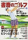 書斎のゴルフ VOL.29 ―読めば読むほど上手くなる教養ゴルフ誌 (日経ムック)(書籍/雑誌)