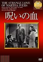 呪いの血 [DVD]
