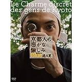 京都人の密かな愉しみ Blue 修業中 送る夏【NHKスクエア 限定商品】