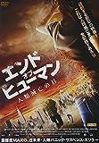 エンド・オブ・ヒューマン 人類滅亡の日[DVD]