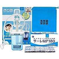 ハナクリーンα 専用洗浄剤 サーレMP セット 鼻うがい 鼻洗浄 (サーレMP180セット)