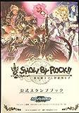 SHOW BY ROCK!! スタンプラリーブック