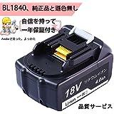 AndioBL1840 マキタ18v バッテリー4.0Ah マキタ互換バッテリーBL1860 BL1850 BL1830 BL1820 BL1815 BL1870 BL1890純正互換 対応リチウムイオン電池 一年保証付き