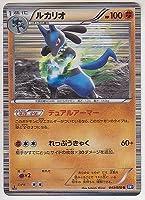 ポケットモンスターカードBWプラズマGaleルカリオ043/ 070R bw71st Japanese